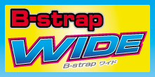 B-ストラップ ワイド ロゴ